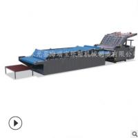 东光海瑞宝公司销售高速吸附式贴面机 1600裱纸机