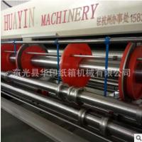 1200*2400印刷开槽机 水墨印刷开槽机 旋转开槽机
