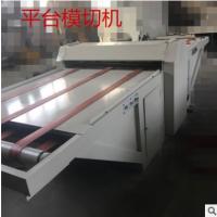 纸箱机械 模切机 平台模切机 包装机械