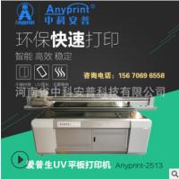 多功能大型UV平板打印机广告标识牌灯箱玻璃瓷砖金属亚克力3D浮雕