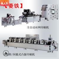 自动高精密CCD自动对版丝网印刷机