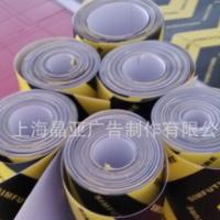 异性地贴夜光贴耐磨防水防晒防滑指示地贴制作 上海实力生产厂家