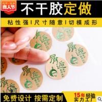 厂家不干胶标签定做印刷透明PVC标水果茶叶价格商标烫金logo贴纸
