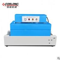BS-450全自动热缩膜机器小型包装机 PVC热缩膜 纸箱玻璃水包装机