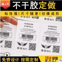 卷筒 不干胶标签定做铜版纸透明PVC珠宝标签定制彩色彩印刷标签贴