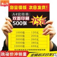 宣传单说明书 画册印刷 定制 设计单张产品折页广告展架海报彩页