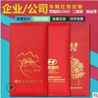 厂家定制企业红包 喜庆 婚庆利是封 特种纸个性烫金 logo 二维码