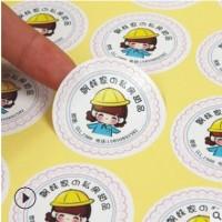 定制PVC不干胶贴不干胶印刷不干胶标签标贴订做彩色透明不干胶