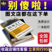 印刷工厂教科书籍印刷彩页印刷作业本课本印刷样本画册企业宣传册
