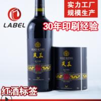 定做卷筒葡萄酒不干胶标签 葡萄酒瓶外标标签 红酒标签不干胶印刷