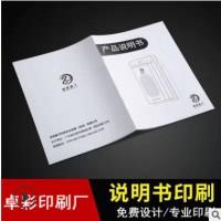 企业画册设计公司产品使用黑白彩色说明书印制骑马钉定做折页制作