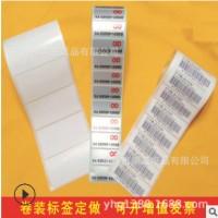 哑银不干胶标签定制 哑银PVC不干胶 哑银龙标签 LOGO不干胶