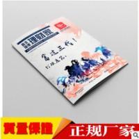 8499 行业书刊印刷 企业宣传册定制 广告杂志印刷厂 说明书印刷