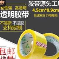 厂家直销封箱打包快递包装 定制黄色透明胶带 电商胶带卷封口胶布