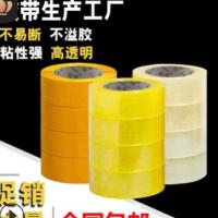 厂家直销封口胶纸 4.5cm*100y电商打包透明封箱胶纸 胶带批发定制