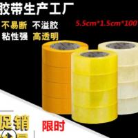 厂家批发免运费 打包透明胶带 现货宽5.5cm 100y封箱胶带封口胶布