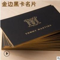 商务黑卡名片创意金边烫金定制无色压凹工艺免费设计包邮加厚