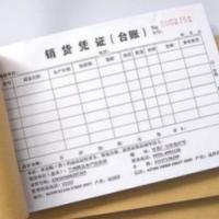 出货单收据批发会计记账薄单据表格清单无碳送货联单印刷定制