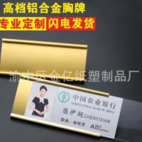铝合金胸牌/挂牌定制工作牌空白金属胸卡插纸人像员工号牌定做