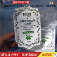 上海烫金不干胶标签定做镭射冷烫沐浴露标签