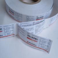 定做日化彩妆多层标签 医药保健品不干胶印刷贴纸印刷厂