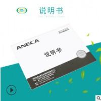 【定做产品】说明书印刷折页彩色黑白画册铜板纸书写纸80g128g