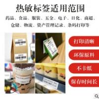 三防热敏纸不干胶标签铜版纸便利店超市价格空白打印纸定做贴纸
