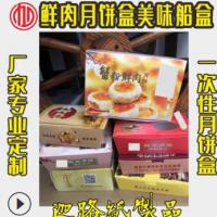月饼打包盒通用船盒鲜肉月饼盒美味小船盒厂家专业定制彩盒月饼盒