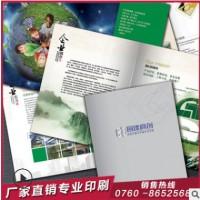 定做企业画册样本 印刷宣传册彩色公司画册 宣传册印刷供应