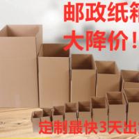 三层10号邮政快递纸箱现货物流搬家周转特大纸箱定做批发上海厂家