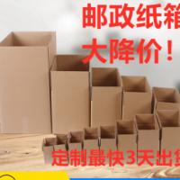 9号邮政快递纸箱现货三层加厚纸箱化妆小饰品包装收纳盒批发印刷