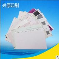专业承接 激光复印纸打印纸 连续打印纸 出货单 四联打印纸