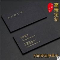 高档名片黑卡名片免费设计凹凸烫金名片订制黑卡纸名片制作包邮