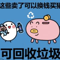 上海垃圾分类标识 垃圾桶分类贴纸 垃圾分类卡通贴纸现货批发