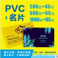 设计定制印刷PVC名片会员卡积分卡异型卡印制打编码亮光磨砂
