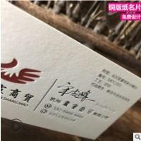 专业定制 铜版纸名片/特种纸卡片PVC材质合格证 内容尺寸可订制