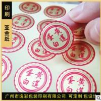不干胶标签印刷透明PVC烫金防水贴纸免费设计月饼广告logo外卖贴