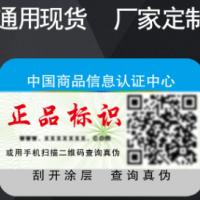 防伪标印刷 防伪标签定做不干胶刮涂层查询定制通用防伪码标签贴