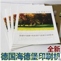 五金电器画册印刷 电子产品画册印刷 楼书印刷 房地产画册印刷厂