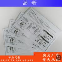 画册定制印刷彩页折页印刷骑马钉册子黑白说明书画册印制单张