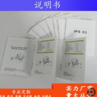 说明书画册定制印刷彩页折页印刷骑马钉册子黑白说明书定做铜版纸
