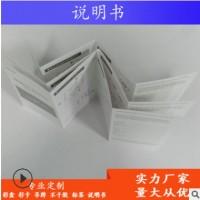 说明书画册印刷彩页折页印刷骑马钉册子说明书定做图册画册印刷