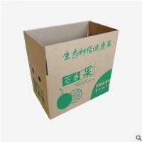 彩色纸箱批发纸盒包装盒快递箱子邮政箱印刷定做3层5层特硬加logo