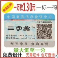 批发二维码贴纸定做不干胶标签定制透明PVC防伪商标二维码印logo
