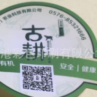 北京厂家专业定做牛皮纸不干胶 透明烫金贴纸 二维码贴纸 包邮