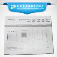 厂家订制产品说明书印刷设计彩印黑白胶装骑马钉宣传画册小折页