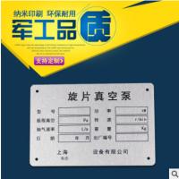 定制阳极氧化铝铭牌 氧化 设备标牌铭牌制作 铝标铭牌生产厂家