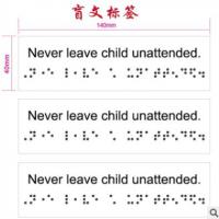 上海盲文标签加工 盲人识字标签 盲文产品印刷定制