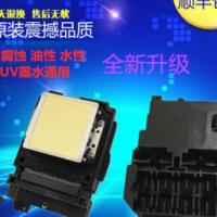 爱普生TX800全原装F192040十代6色油性水性UV平板写真打印机喷头