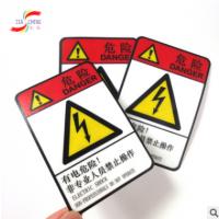 现货供应有电危险标贴PVC磨砂面材质 耐高温防水耐磨背面带胶